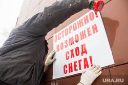 Уборка снега. Ханты-Мансийск., зима, осторожно, снег на крыше