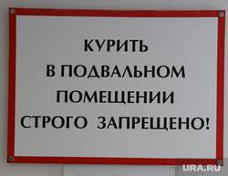 Евгений Куйвашев в Кардиоцентре Яна Габинского. Екатеринбург, курить запрещено, курение, табличка