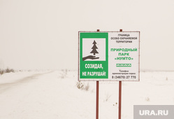 Нумто, Белоярский район, нумто