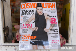 Глянцевые журналы. Челябинск., космополитен, cosmopolitan