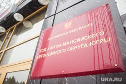 Таблички и дома. Ханты-Мансийск, табличка, суд хмао