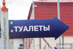 Алексей Чеканов. Нижний Тагил, указатель, трамплины, лыжные трассы, туалеты