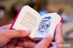 Клипарт 3. Нижневартовск., книга, литература, стихи