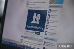 Социальные сети. Сургут , вконтакте, экран, монитор