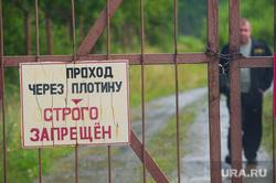 Ново-Мариинская и Волчихинская плотины. Екатеринбург, охрана, проход запрещен, плотина, режимный объект