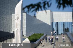 Заседание правительства СО и администрации Екатеринбурга в Ельцин Центре, ельцин центр