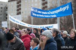 Митинг против сокращения рабочих мест и невыплаты зарплат. Екатеринбург