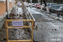 Обвалившийся фасад над приемной Единой России. Курган., опасная зона, кирпичи на пандусе, обвалившийся фасад