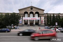 Плакат За Матерна на УрГУ. Екатеринбург, растяжка, ургу, университет, урфу, за матерна