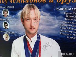 Плющенко Евгений, плакат на Карла-Либкнехта у дома Метенкова. Екатеринбург., плющенко евгений