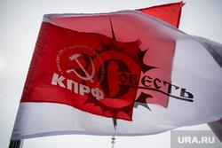 Митинг КПРФ и общественной организации Совесть против коррупции. Сургут, кпрф, митинг, совесть, флаги