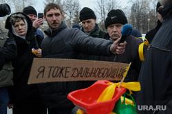 Несанкционированная акция солидарности с дальнобойщиками. Екатеринбург, дальнобойщики, нет платону, платон, анисимов евгений