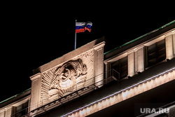 Москва, разное., госдума, герб ссср, флаг россии