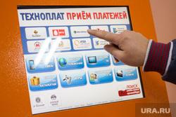 Клипарт. Нижневартовск, платежный терминал, терминал, платежи