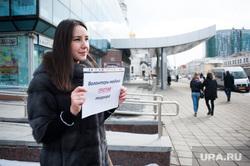 Одиночные пикеты волонтеров против терроризма. Екатеринбург, одиночный пикет, террор