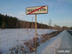 Клипарт. Челябинск., чебаркуль, табличка