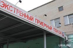 Дубровский в больнице Кыштым Челябинск, реанимация, экстренный приемный покой, больница