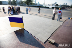 Пикет болотников за свободу узников и свободу Украины. Екатеринбург, флаг украины