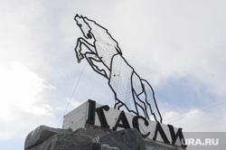 Рабочий визит губернатора Челябинской области Бориса Дубровского в Касли. Касли, стела касли