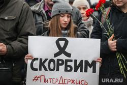 Митинг против террора в поддержку Санкт-Петербурга, пострадавшего от теракта 3 апреля 2017 года. Тюмень, питердержись