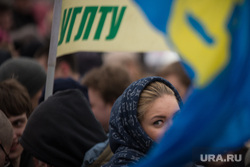 Митинг на Площади Труда: Мы вместе навсегда! Екатеринбург, углту