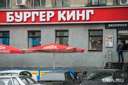 Клипарт. Екатеринбург, перекус, фастфуд, бургер кинг, общепит