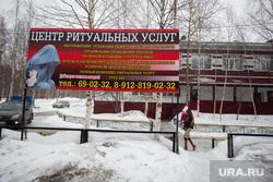 Агентство ритуальных услуг расположенное в здании детского сада. Сургут, ритуальные услуги