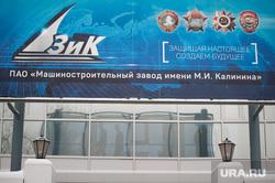 Обрушенная кровля в цехе № 42 на заводе имени Калинина. Екатеринбург, зик, здание, завод имени калинина