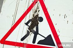 Ямы на дорогах. Нижневартовск., ремонт дорог, дорожный знак