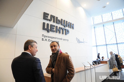 85-летие со дня рождения первого президента России в Ельцин-центре, серебренников максим, ельцин центр