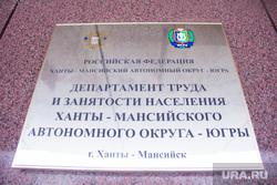 Таблички и дома. Ханты-Мансийск, центр занятости хмао, департамент труда хмао