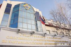 Здания таблички. Ханты-Мансийск, следственный комитет хмао