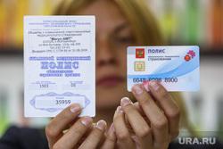 Полис ОМС. Екатеринбург, полис омс, обязательное медицинское страхование
