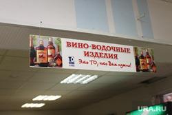 Клипарт, вывеска, алкоголь, магазин, винно-водочный