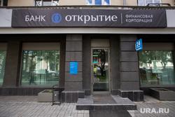 Винотека Соловьева. Екатеринбург, банк открытие