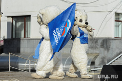 Митинг Единой России Челябинск, ер, медведь ер, единая россия