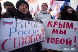 Митинг в поддержку Путина и российских войск на Украине. Екатеринбург, россия, крым, митинг