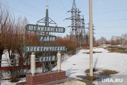 Споры энергетиков Шумиха Курганская обл, электросети