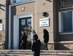 Администрация. Челябинск., администрация челябинска