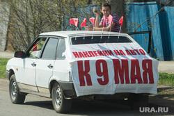 Клипарт, разное, наклейка на машине, 9мая, день победы