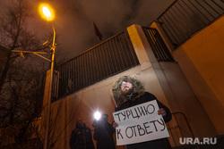 Пикеты у турецкого посольства. Москва., турецкое посольство, пикеты, турцию к ответу