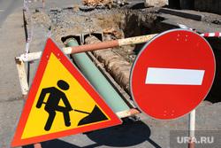 Замена труб на участках дорог Курган, знак стоп, знак дорожные работы