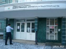 Обыски в управлении архитектуры. Челябинск, главное управление архитектуры и градостроительства