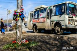 Место гибели семилетнего ребенка под колесами автобуса в Кургане, место гибели, пазик, цветы у дороги, мемориал