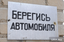 Рабочий визит губернатора Челябинской области Бориса Дубровского в Касли. Касли, берегись автомобиля