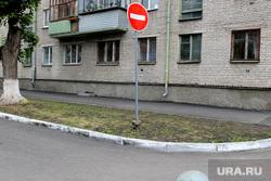 Пешеходная зона ул Пушкина Курган, знак запрета