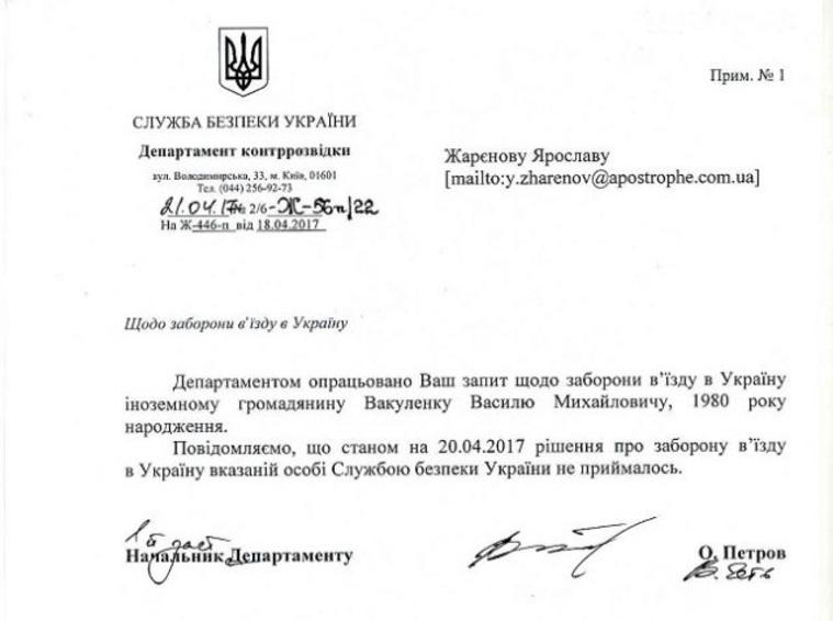 ВКиеве задуман концерт рэпера Басты, который выступал воккупированном Крыму