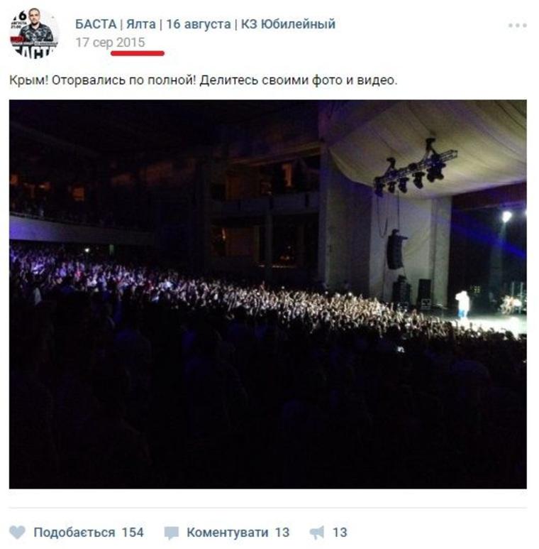 СБУ позволила рэперу Басте выступать вКиеве после визита вКрым