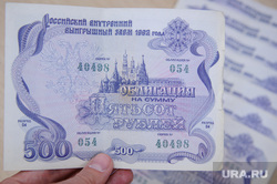Облигация на сумму 500 рублей 1992 года. Екатеринбург