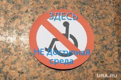 Инвалид Доступная среда Челябинск, инвалид, доступная среда